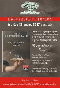 2017-06-12-XRISTOFILOPOYLOY