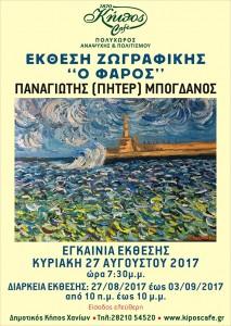 2017-08-27-MPOGDANOS