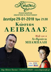 2018-01-29-LEIVADAS