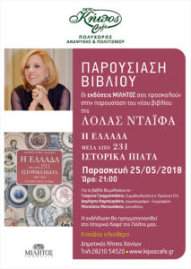 2018-05-25-NTAIFA