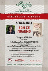 2018-05-30-MANTA