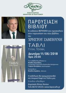 2018-06-11-ZAMPOYNHS