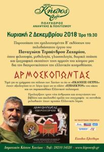 2018-12-02-ΖΑΧΑΡΙΟΥ