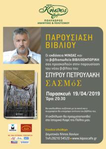 2019-04-19-PETROYLAKIS