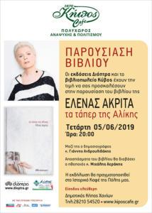 2019-06-05-ELENA AKRITA