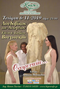 2019-11-06-LOYDOVIKOS