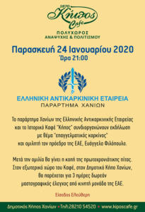 2020-01-24-ANTIKARKINIKH