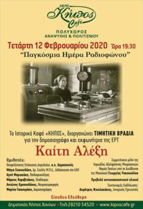 2020-02-12-RADIOFONO